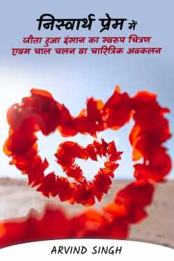 The portrayal of a person who lives in selfless love by Arvind Singh in Hindi