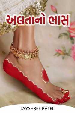 Alta's language by Jayshree Patel in Gujarati