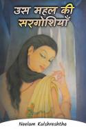 Neelam Kulshreshtha द्वारा लिखित  उस महल की सरगोशियाँ - 6 बुक Hindi में प्रकाशित