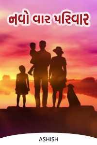 નવો વાર પરિવાર