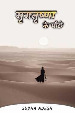 Behind the mirage by Sudha Adesh in Hindi