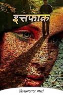 इत्तफाक by किशनलाल शर्मा in Hindi