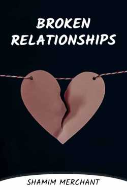 Broken Relationships by SHAMIM MERCHANT in English