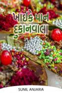 ખાઈકે પાન દુકાનવાલા.. by SUNIL ANJARIA in Gujarati