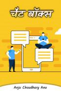 चैट बॉक्स.… - 6 - अंतिम भाग by Anju Choudhary Anu in Hindi