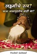 लक्ष्मीचे रुप..??? फक्त नावापुरतेच नाही ना??? by Vrushali Gaikwad in Marathi
