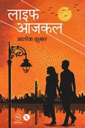 राजीव तनेजा द्वारा लिखित  लाइफ आजकल- आलोक कुमार बुक Hindi में प्रकाशित