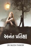 અનંત પ્રતિક્ષા by Dr. Nilesh Thakor in Gujarati