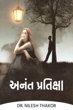 Anant Pratixa by Dr. Nilesh Thakor in Gujarati