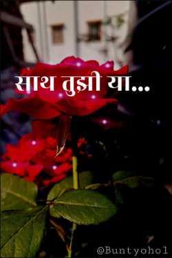 Saath tujhi ya - 1 by Bunty Ohol in Marathi