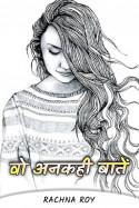 RACHNA ROY द्वारा लिखित  वो अनकही बातें - भाग - 1 बुक Hindi में प्रकाशित