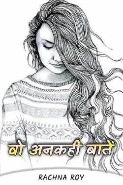 Wo Ankahi Baate - 1 by RACHNA ROY in Hindi