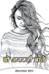 वो अनकही बातें by RACHNA ROY in Hindi