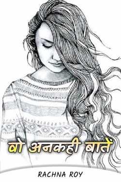 RACHNA ROY द्वारा लिखित वो अनकही बातें बुक  हिंदी में प्रकाशित