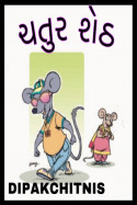 ચતુર શેઠ by DIPAK CHITNIS in Gujarati