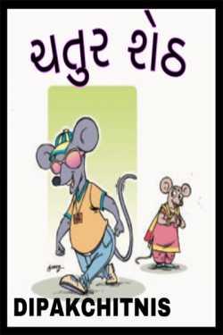 CHATUR SHETH by DIPAK CHITNIS in Gujarati