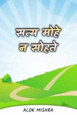 Satya mohe na sohte (satire) by Alok Mishra in Hindi