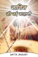 नागिन - की नई काहाणी by Datta Jaunjat in Hindi