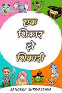 Sandeep Shrivastava द्वारा लिखित  एक शिकार दो शिकारी बुक Hindi में प्रकाशित