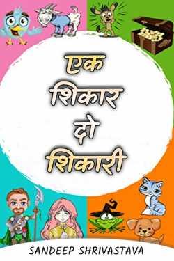 Ek shikar do shkari by Sandeep Shrivastava in Hindi