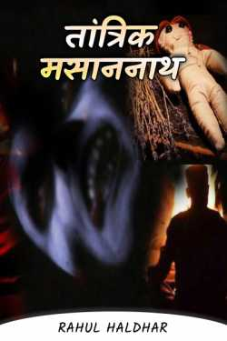 तांत्रिक मसाननाथ by Rahul Haldhar in :language