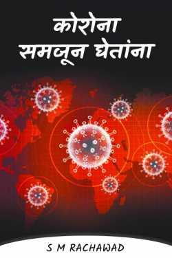 Understanding Corona by s m rachawad in Marathi