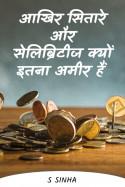 आखिर सितारे और सेलिब्रिटीज क्यों इतना अमी by S Sinha in Hindi