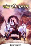 """गांव की तलाश - 1 by बेदराम प्रजापति """"मनमस्त"""" in Hindi"""