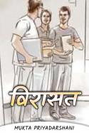 Mukta Priyadarshani द्वारा लिखित  विरासत बुक Hindi में प्रकाशित