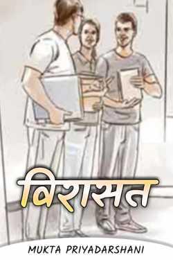 Inheritance by Mukta Priyadarshani in Hindi