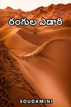 Colorful desert by Soudamini in Telugu