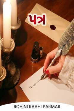 letter by Rohini Raahi Parmar in Gujarati