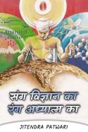 Jitendra Patwari द्वारा लिखित  संग विज्ञान का  -  रंग अध्यात्म का - 1 बुक Hindi में प्रकाशित