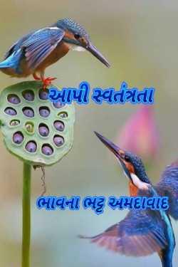 Aapi swatrta by Bhavna Bhatt in Gujarati