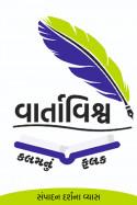 વાર્તાવિશ્વ કલમનું ફલક - અંક 4 - સંપાદન - દર્શના વ્યાસ by વાર્તાવિશ્વ કલમનું ફલક in Gujarati