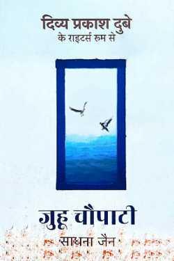 Juhu Chowpatty - Sadhana Jain by राजीव तनेजा in Hindi