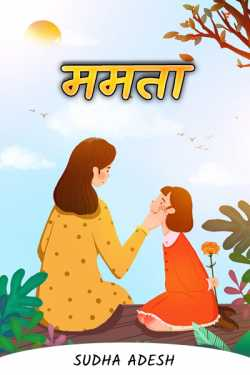 love of a mother by Sudha Adesh in Hindi