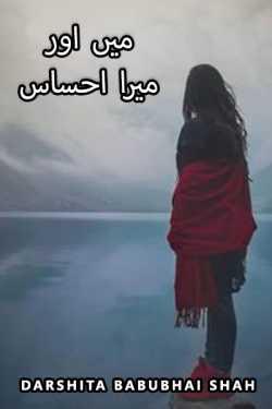 Me and my feeling by Darshita Babubhai Shah in Urdu