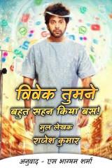 विवेक तुमने बहुत सहन किया बस! by S Bhagyam Sharma in Hindi