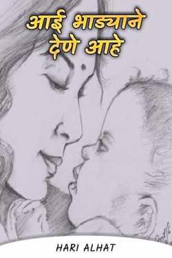 आई भाड्याने देणे आहे by Hari alhat in Marathi