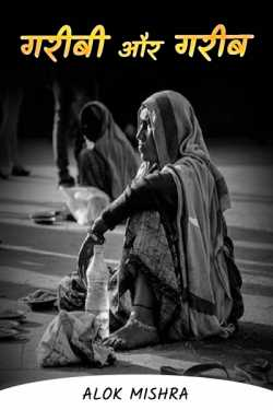 Poverty and the poor (sarcasm) by Alok Mishra in Hindi
