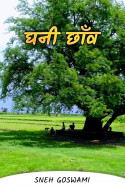 Sneh Goswami द्वारा लिखित  घनी छाँव बुक Hindi में प्रकाशित