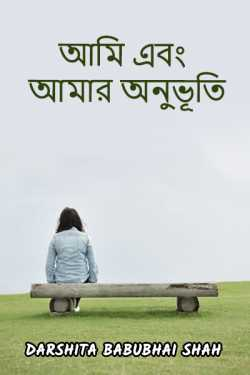 Me and my feelings by Darshita Babubhai Shah in Bengali