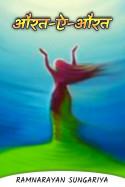 Ramnarayan Sungariya द्वारा लिखित  औरत-ऐ-औरत बुक Hindi में प्रकाशित