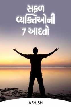 7 habit of Successful persons by Ashish in Gujarati