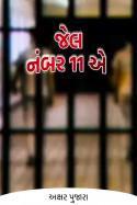 જેલ નંબર ૧૧ એ - ૩ by અક્ષર પુજારા in Gujarati