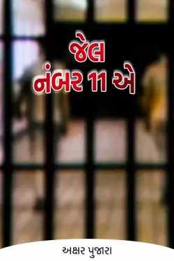 જેલ નંબર ૧૧ એ by અક્ષર પુજારા in Gujarati