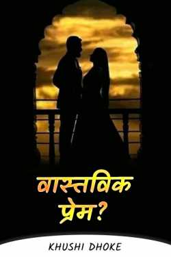 really love....? by Khushi Dhoke..️️️ in Marathi