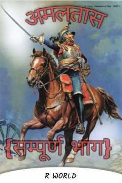 Amaltas - 1 by R World in Hindi