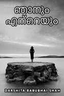 ഞാനും എന്റെയും by Darshita Babubhai Shah in Malayalam